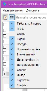Видимість колонок