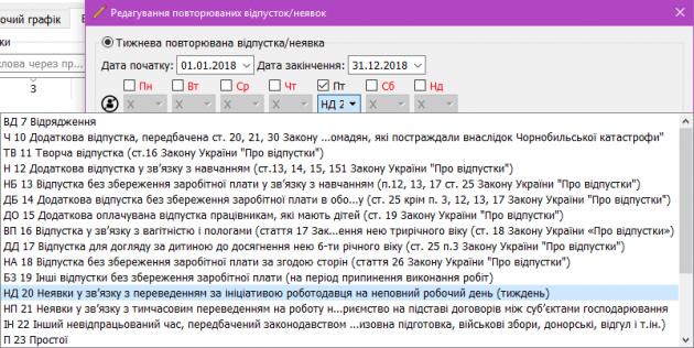 Тижневий режим редагування повторюваної відпустки/неявки