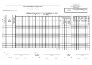 Табель обліку робочого часу П-5 однорядковий, формат А3 повний