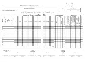 Табель обліку робочого часу П-5 однорядковий, формат 2 х А4 повний