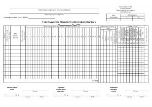 Табель обліку робочого часу П-5 однорядковий, формат А3 скорочений