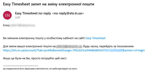 Лист підтвердження зміни електронної пошти
