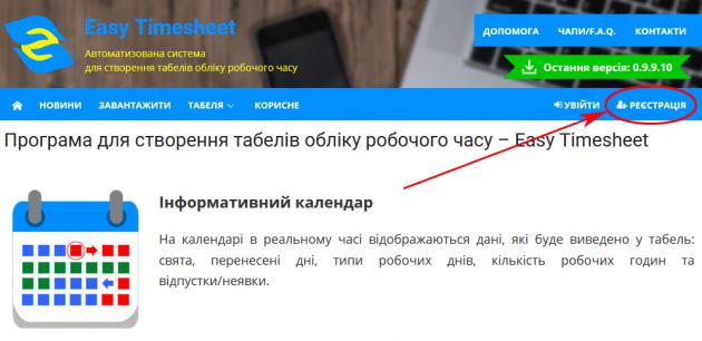 Кнопка реєстрація