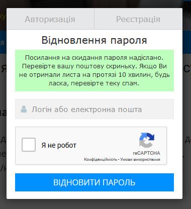 Лист відновлення пароля наділано
