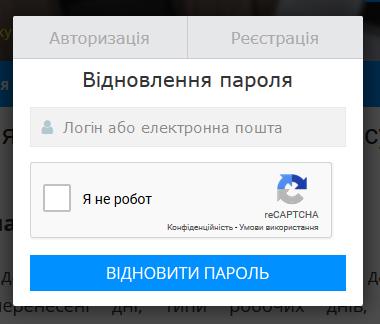 Вікно відновлення пароля
