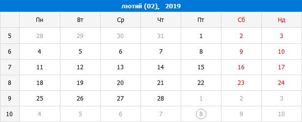 Виробничий календар на лютий 2019 року