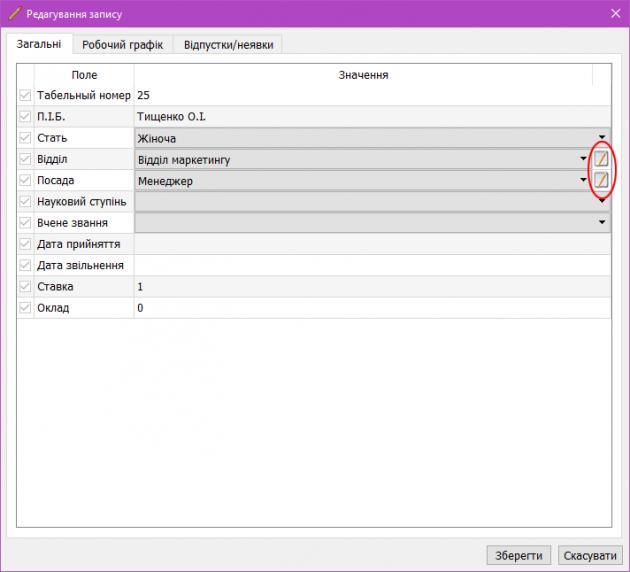 Кнопка редагування статичних даних