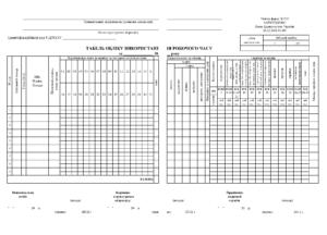 Табель обліку робочого часу П-5, формат А3(2 x А4) скорочений