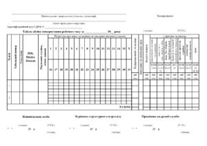 Табель обліку робочого часу П-5 (скорочений), формат А4 повний