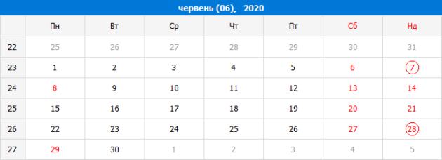 Виробничий календар на червень 2020 року