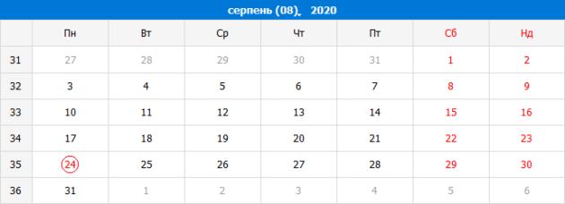 Виробничий календар на серпень 2020 року